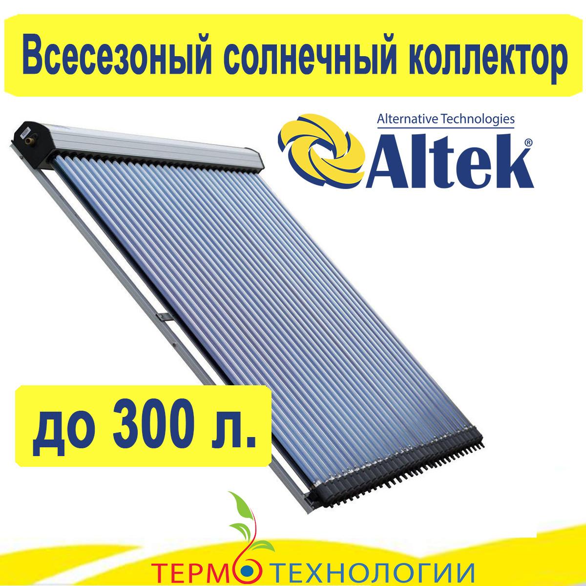 Всесезонный солнечный коллектор Altek вакуумный, без задних опор