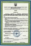 Разрешение/декларация о безопасности ГОСТРУДА на выполнение газопламенных, сварочных, верхолазных работ