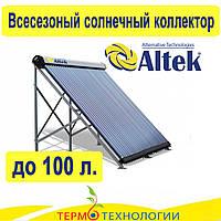 Всесезонный солнечный коллектор, вакуумный Altek до 100 л.