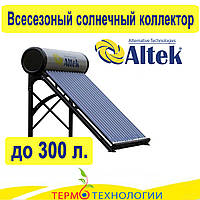 Всесезонный вакуумный солнечный коллектор Altek с опорами до 300 л, фото 1
