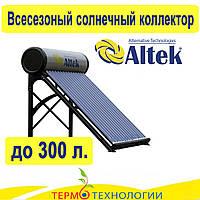 Всесезонный вакуумный солнечный коллектор Altek с опорами до 300 л