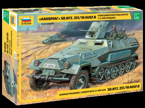 Немецкий бронетранспортер Sd.Kfz.251/10 AUSF B с 37-мм орудием «Ханомаг». 1/35 ZVEZDA 3588