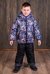 """Зимовий костюм для хлопчика """"Абстракція""""р. 86-122"""