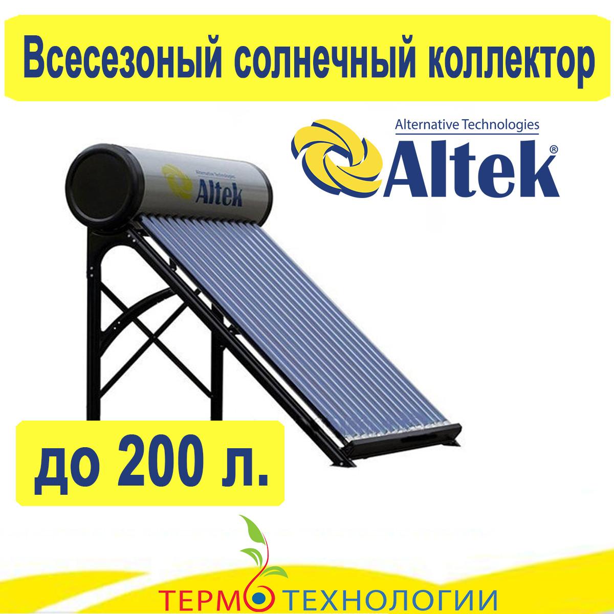 Всесезонный вакуумный солнечный коллектор Аltek с опорами до 200 л.