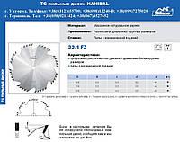 Пилы дисковые с твердосплавными пластинами для брусовочных и продольно обрезных станков 33.1FZ, HANIBAL,Pilana