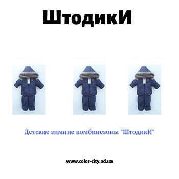 """Детские зимние комбинезоны """"ШтодикИ"""""""