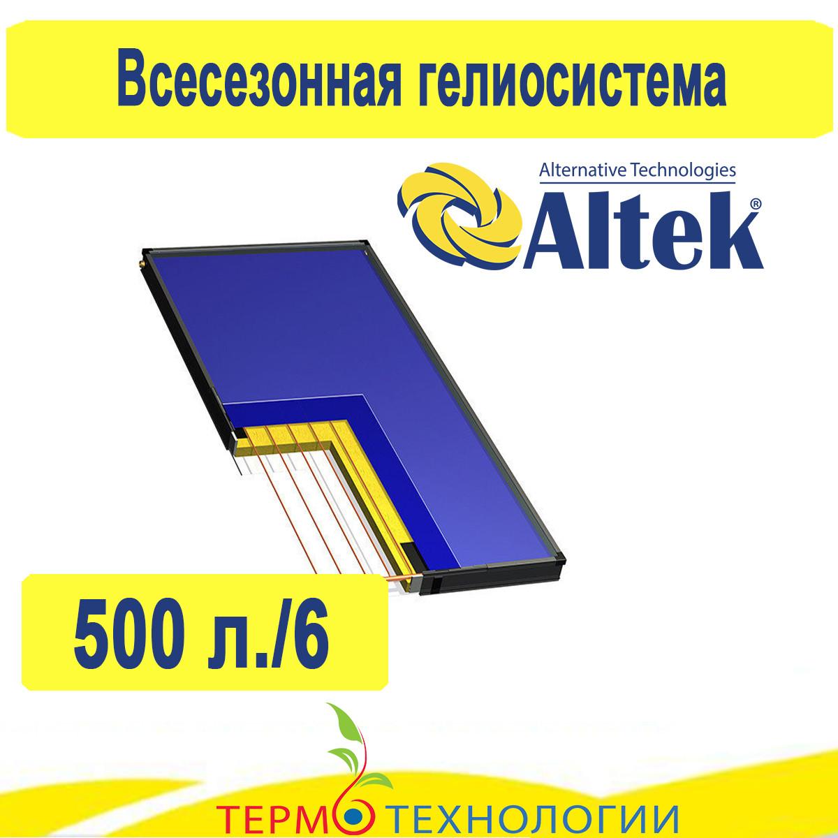 Комплект всесезонной гелиоситемы Altek 500 литров/6 коллекторов