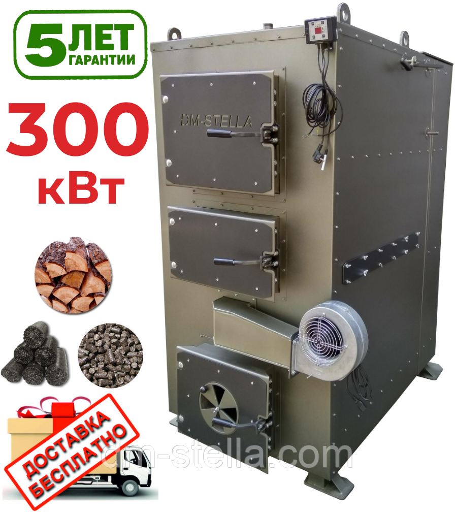 Твердотопливный котел 300 кВт DM-STELLA (двухконтурный)