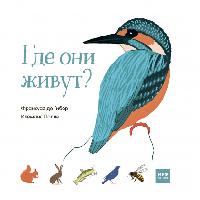 Детская книга  Где они живут?  Для детей от 3 лет