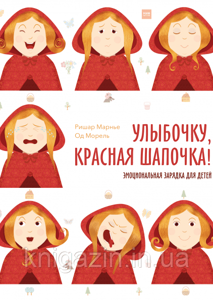 Книга для детей Улыбочку, Красная Шапочка!