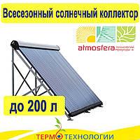 Всесезонный солнечный коллектор, вакуумный Atmosfera до 200 л.