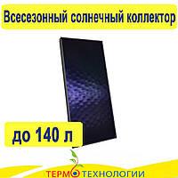 Всесезонный солнечный коллектор, плоский HEWALEX до 140 л