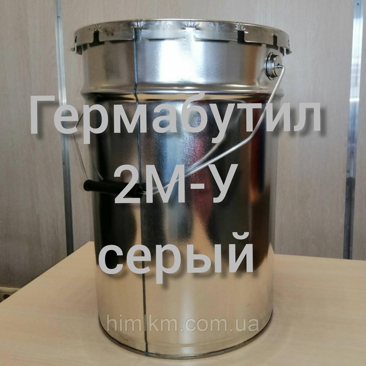 Гермабутил Мастика бутилкаучукова гідроізоляційна Гермабутил-2М У