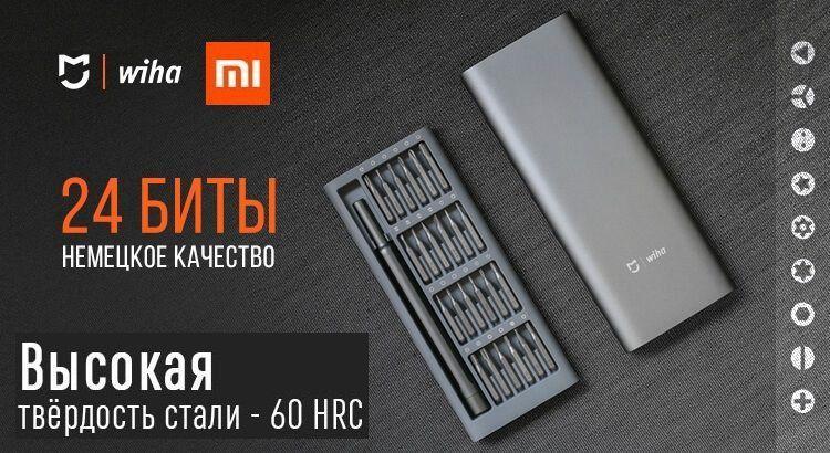 Отвертка Xiaomi MiJia Wiha Precision Screwdriver + 24 насадки (JXLSD01XH)