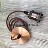 Подвесной светильник под лампу Эдисона, Е27 1,5м, античная медь