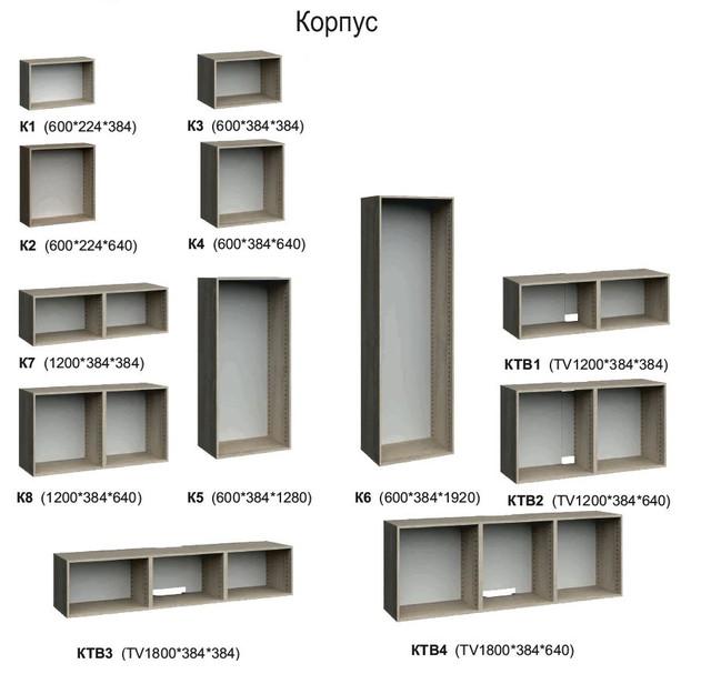 Стенка модульная Браво (корпус, элементы)