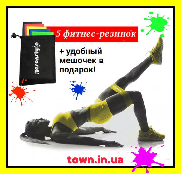 Фитнес резинки для фитнеса U-Powex Набор из 5 резинок