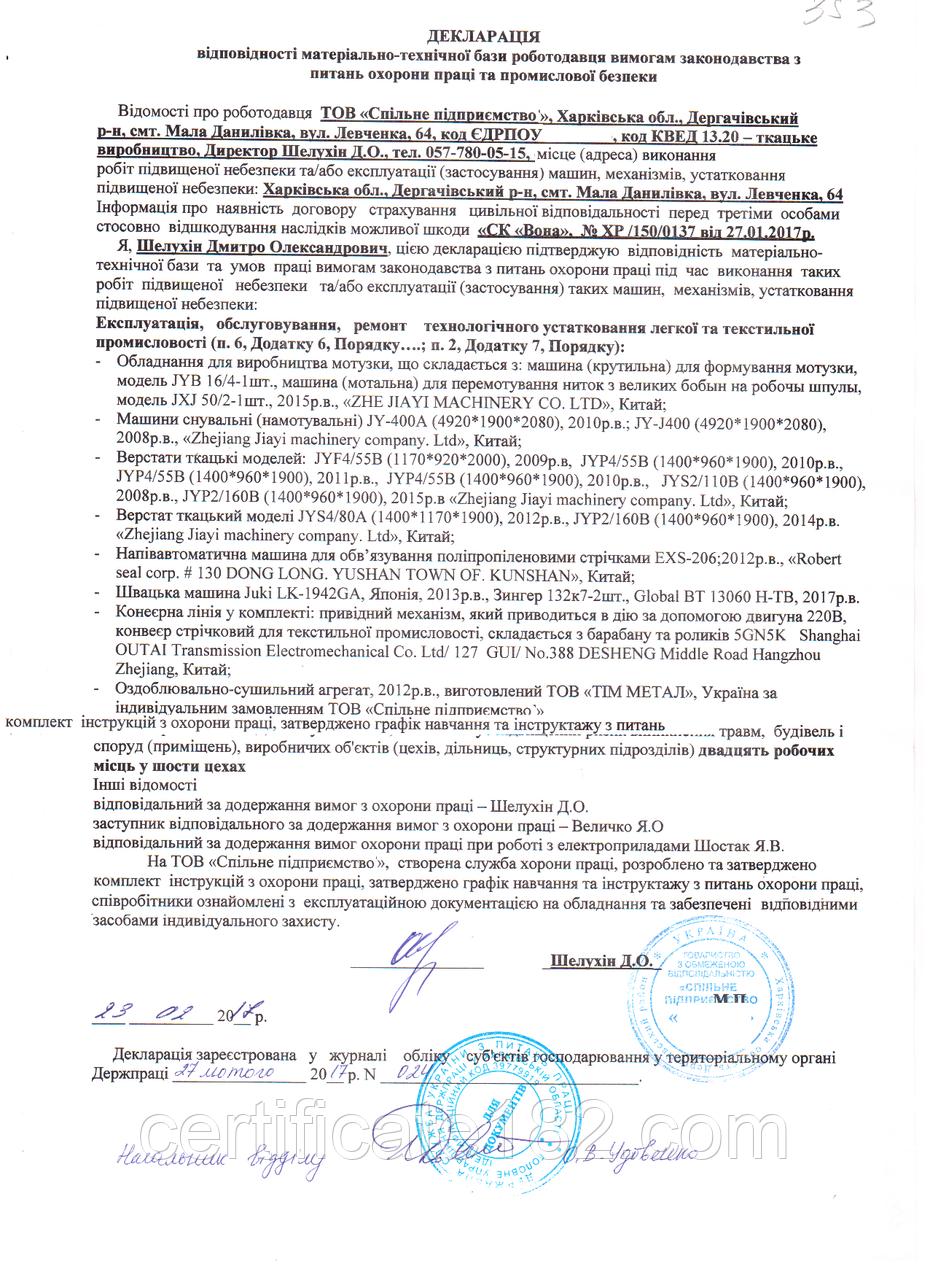 Декларация о соответствии материально-технической базы производителя требованиям НПА охраны труда