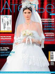 Журнал с схемами Ателье №08(224) август2019