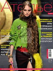 Журнал с схемами Ателье №09(225) сентябрь2019