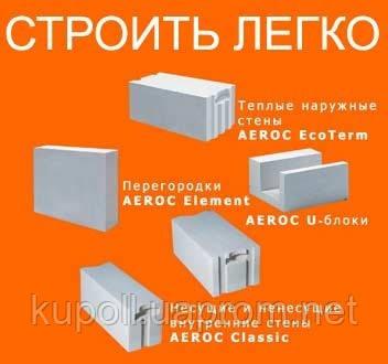 Перегородочный газобетон Aeroc толщиной 100мм