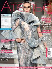 Журнал с схемами Ателье №10(226) октябрь2019