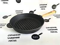 Сковорода чугунная гриль 260*50 мм. с деревянной ручкой, фото 1