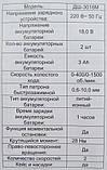 Шуруповерт аккумуляторный Spektr SCD 18/2 (DFR патрон), фото 7