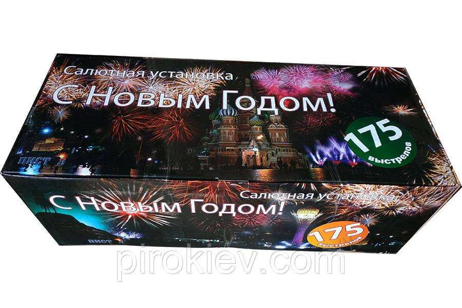 Фейерверк С Новым Годом PB50175 (175 зар., 25-30-40 мм, 2.5 мин, ТМ Пистон), фото 1