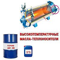 Высокотемпературное масло теплоноситель для котлов и систем нагрева.