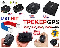 Авто Трекер GPS tracker на МАГНИТе для автомобиля машины Автомобильный