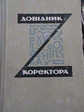 Феллер М. Д. Довідник коректора. Х., 1972.
