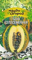 Семена тыквы Голосеменная 3 г, Семена Украины
