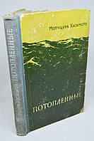 """Книга: """"Потопленные. Японский подводный флот в войне 1941-1945 гг."""""""