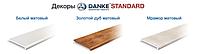 ПодоконникиDanke Standart (Данке Стандарт)