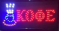 Вывеска светодиодная КОФЕ, LED 48 х 25 см светового табло