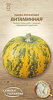 Семена тыквы Витаминная 3 г, Семена Украины