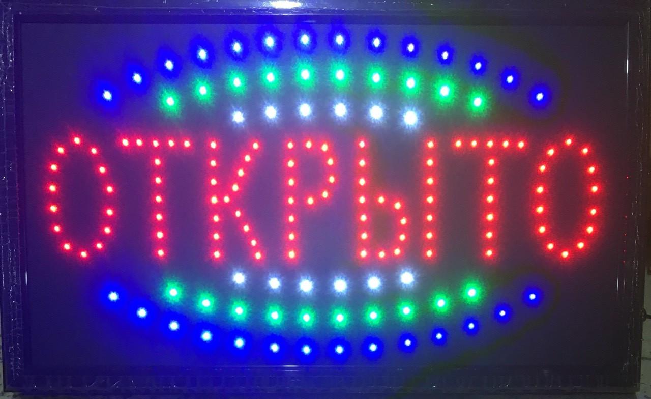 Вывеска светодиодная ОТКРЫТО LED 55 х 33 см светового табло