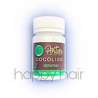 Portier Cocolis Состав кератина для волос 50 г