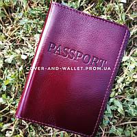 Бордовая обложка на паспорт натуральная кожа (Алькор)