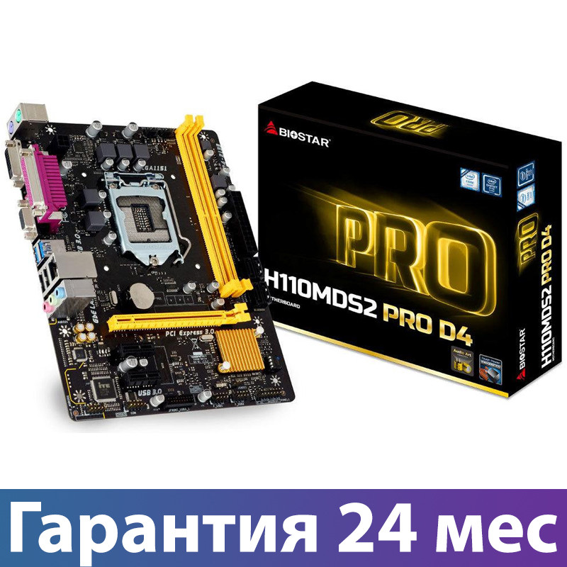 Материнская плата сокет LGA 1151 Biostar H110MDS2 PRO D4
