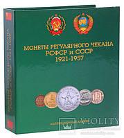 Альбом для монет СССР регулярного выпуска 1921-1957 гг. капсульный погодовка СССР НОВИНКА, фото 1