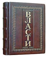 """Роберт Грин """"48 законов власти"""" - книга в кожаном переплете, ручной работы"""