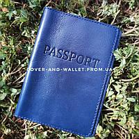 Кожаная обложка на паспорт  синего цвета (Алькор)