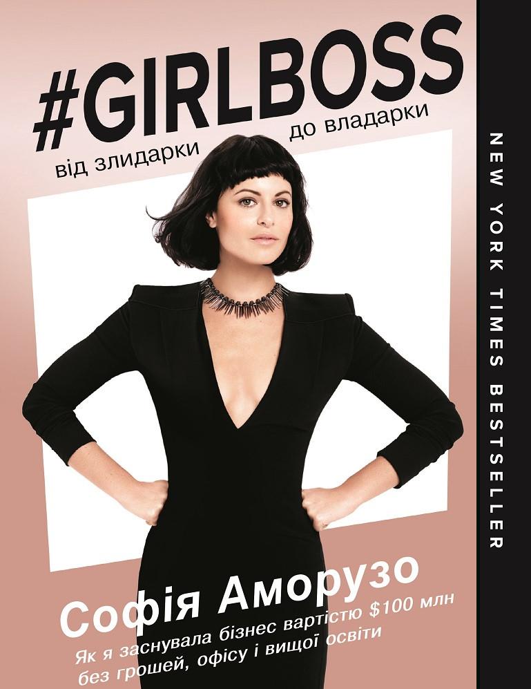 #Girlboss. Від злидарки до владарки. Автор Софія Аморузо