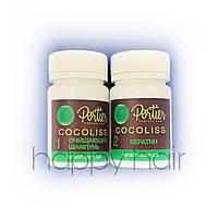 Portier Cocolis Набор для кератинового выпрямления 2х50 г