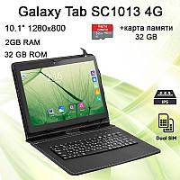 "Качественный! 4G Планшет Galaxy Tab SC1013 4G 10.1"" IPS 2/32GB + Чехол-клавиатура + Карта 32GB"