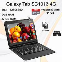 "Качественный! 4G Планшет Galaxy Tab SC1013 4G 10.1"" IPS 2/32GB + Чехол-клавиатура + Карта 64GB"