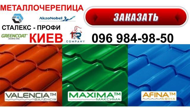 Национальный производитель металлопродукции завод «Сталекс»