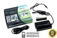 Универсальное зарядное устройство для ноутбуков 120W Зарядка 220 + 12V